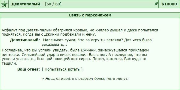 квест казино джакометти